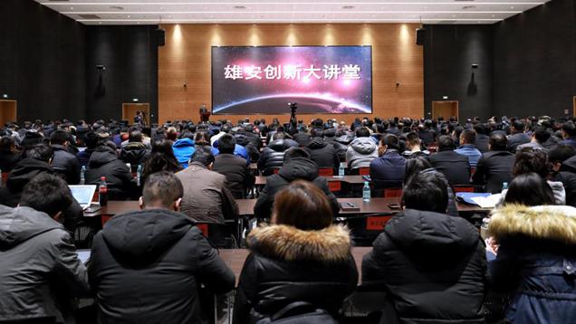雄安创新大讲堂第二期在市民服务中心举行