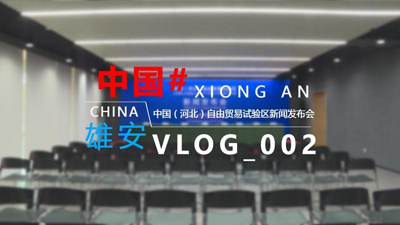 Vlog丨走进新闻发布会现场,见证雄安重要时刻!